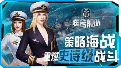 联合战舰复仇者软件截图3