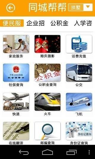 幸福杭州软件截图0