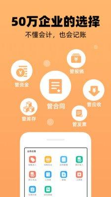 企业记账软件哪个好_小微企业免费记账软件_企业手机记账软件排行