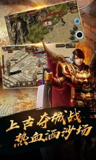 华哥传奇软件截图0