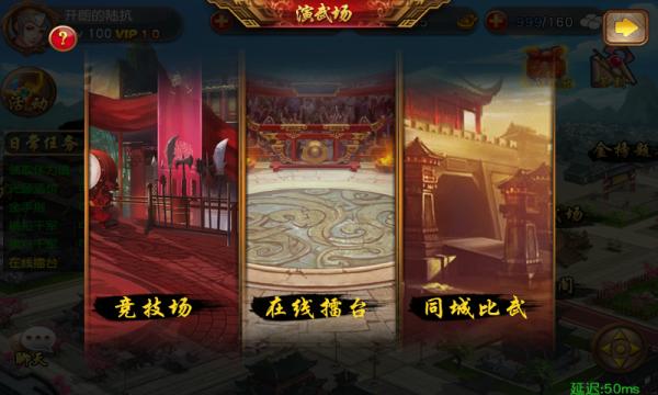 三国女神360版软件截图0