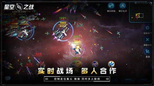 星空之战九游版软件截图2