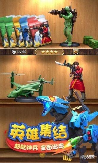 火线指挥官玩具战争软件截图2