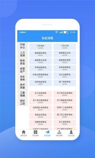 中铁桥隧软件截图3