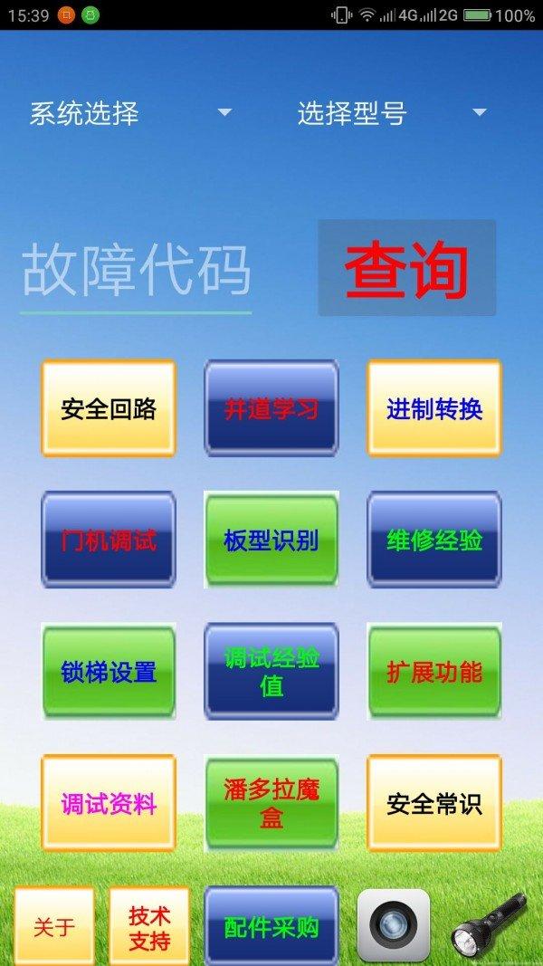 电梯故障代码查询系统