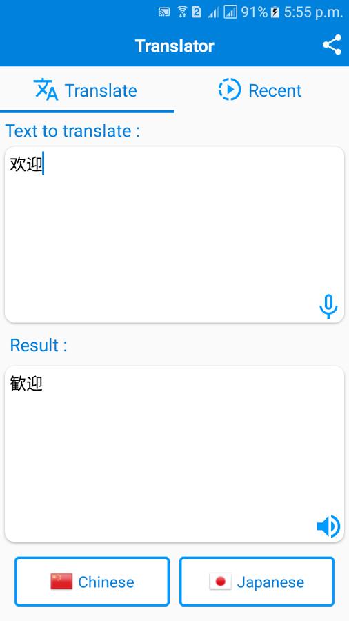 中日翻译助手