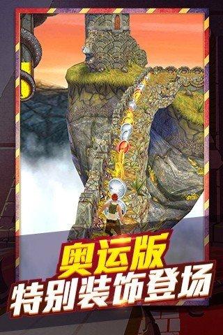 神庙逃亡2破解版软件截图2