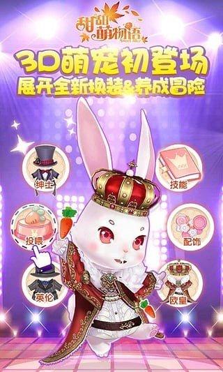 甜甜萌物语360版软件截图3