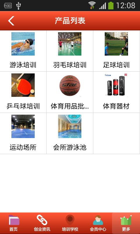 体育培训网