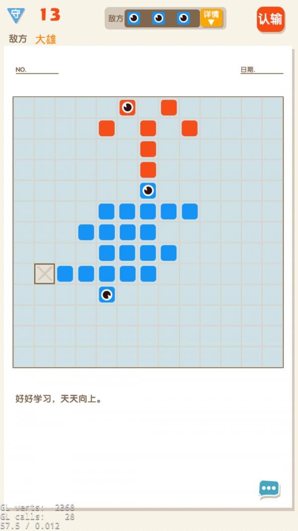 格子大作战软件截图2