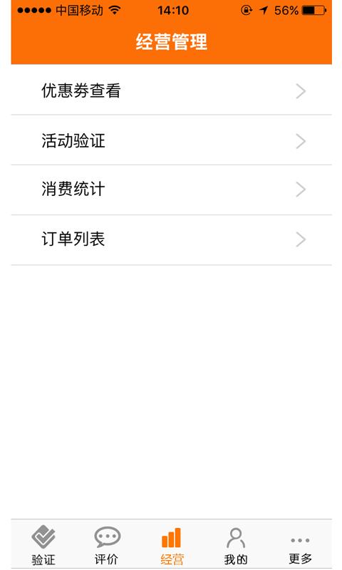 轩城惠商家版软件截图3
