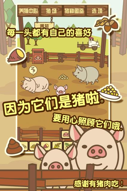 国民养猪软件截图2