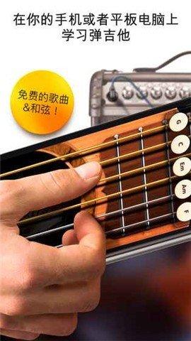 吉他练习软件截图3
