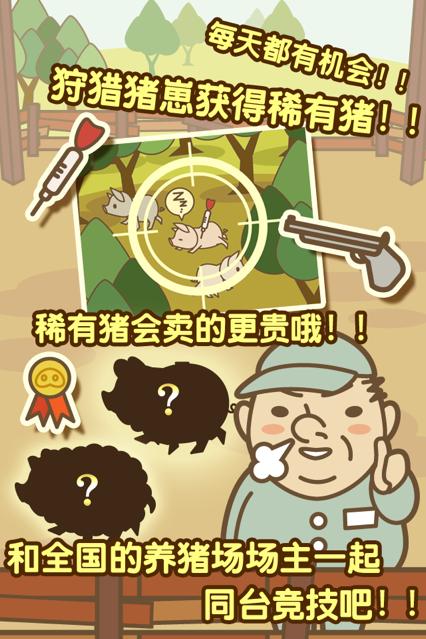 国民养猪软件截图0