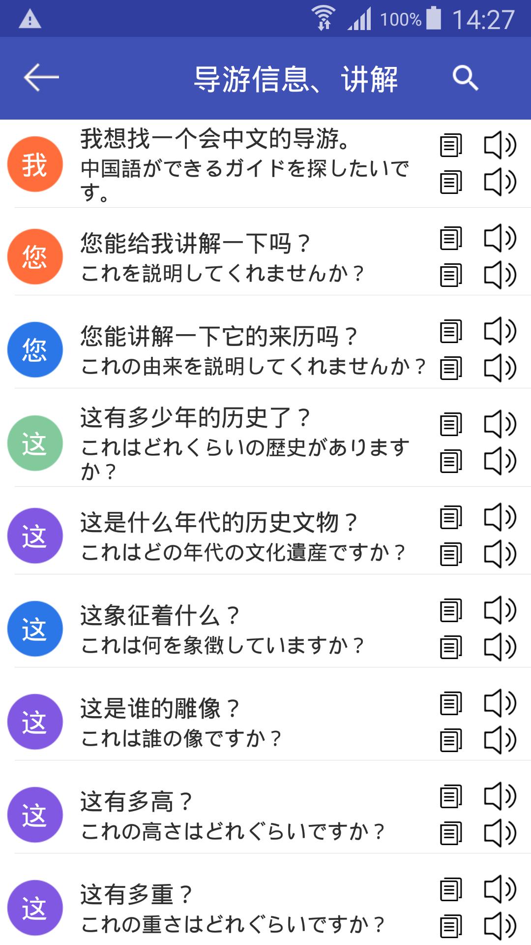 中日翻译软件截图2