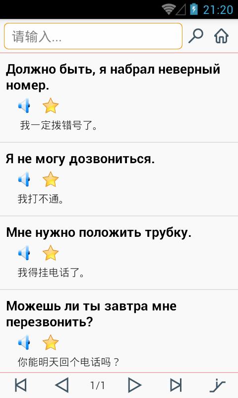 俄语翻译软件截图2