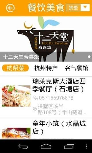 幸福杭州软件截图1