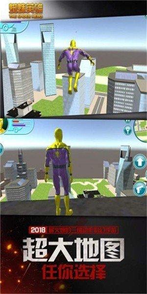 蜘蛛英雄城市冒险软件截图0