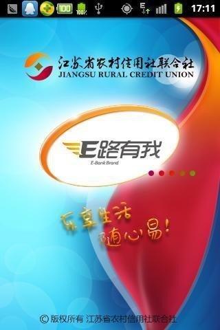 淮海农商银行