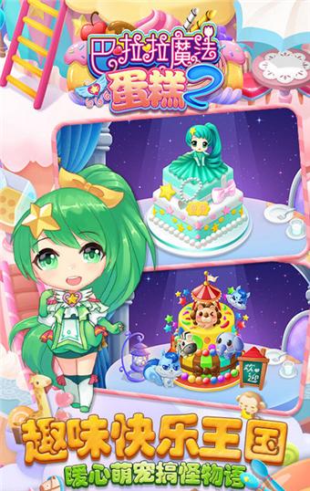巴啦啦魔法蛋糕2无限