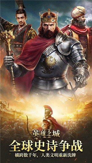 英雄之城2无限金币版