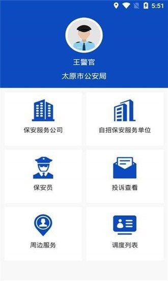 勤务管理软件截图2