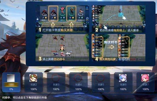 王者荣耀自走棋软件截图1