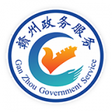赣州政务服务