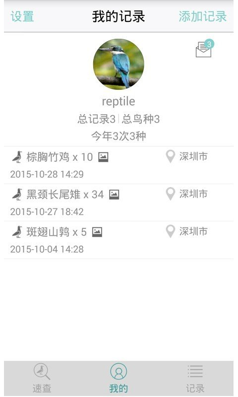 中国野鸟速查软件截图2