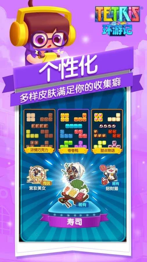 Tetris环游记
