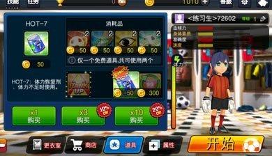 2014足球萌将破解版软件截图2