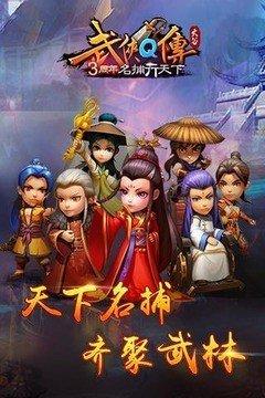 武侠Q传九游版软件截图3