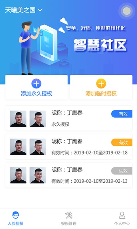 惠街坊物业版软件截图1