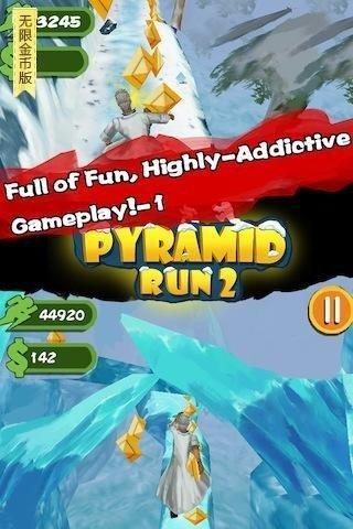 逃离金字塔2无限金币版