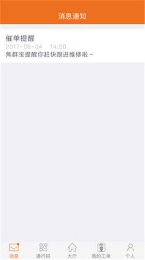 小谷园区员工版软件截图0