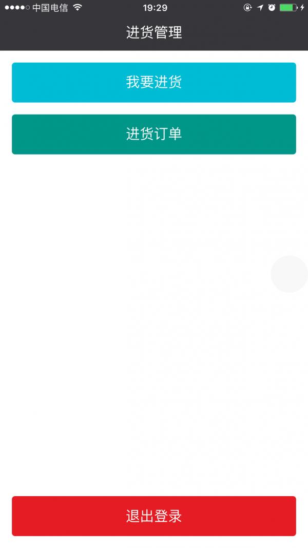 仓库管理app哪个好_仓库管理手机app_小型仓库管理软件哪个好