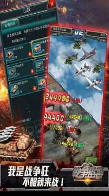 战争风云九游版