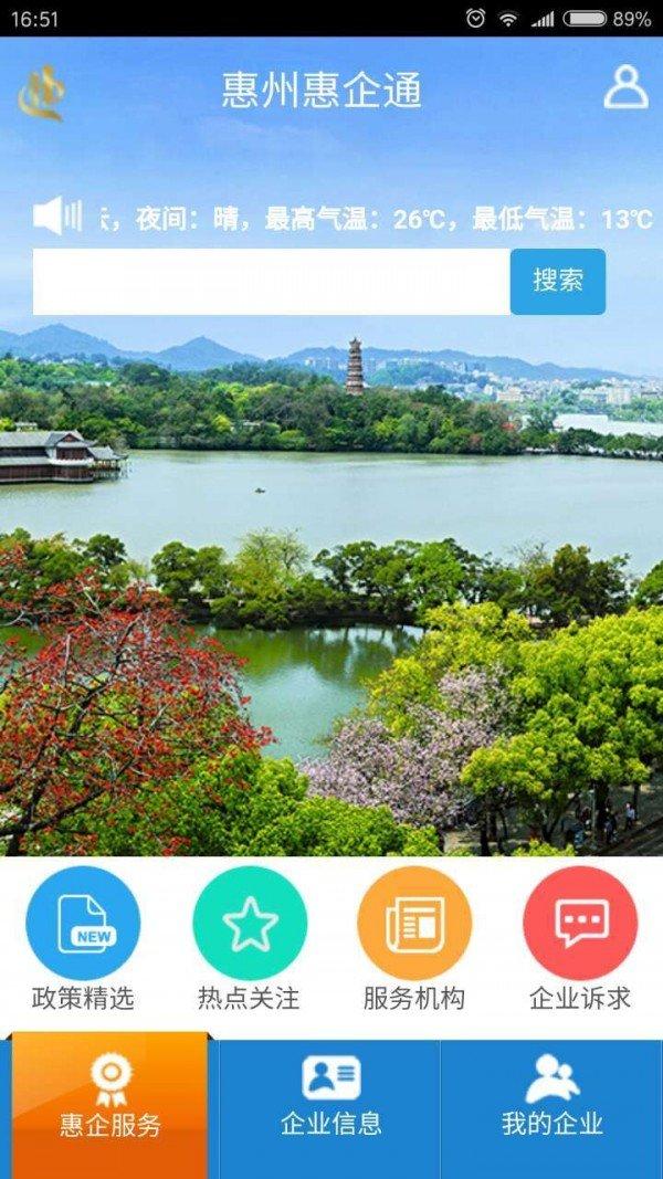 惠州惠企通软件截图0