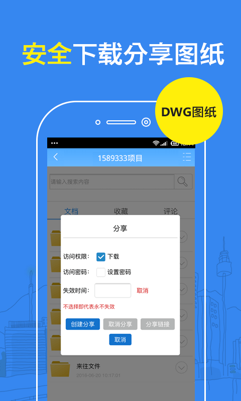 DWG看图纸手机版软件截图2