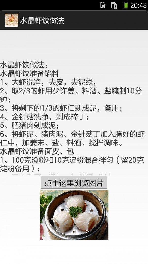 水晶虾饺软件截图3