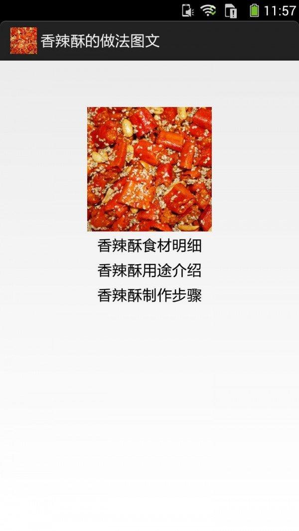 香辣酥的做法图文软件截图0