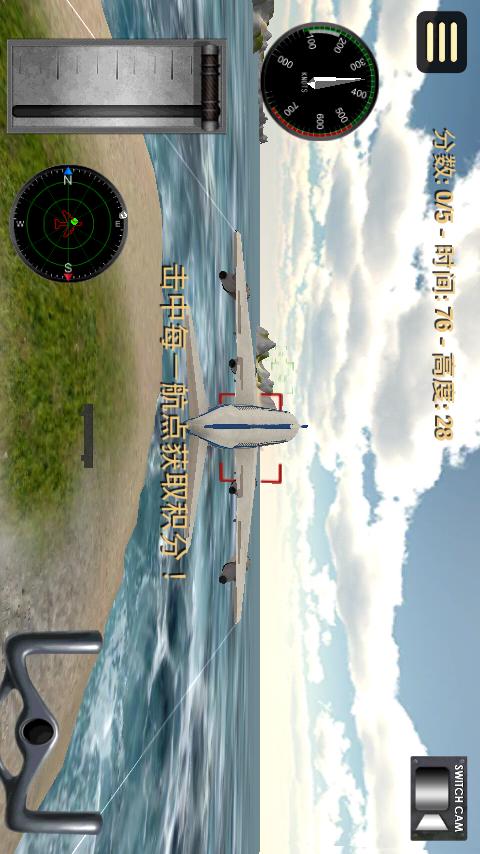 空中客机飞行模拟