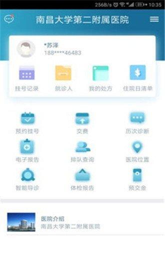 南昌大学第二附属医院软件截图2