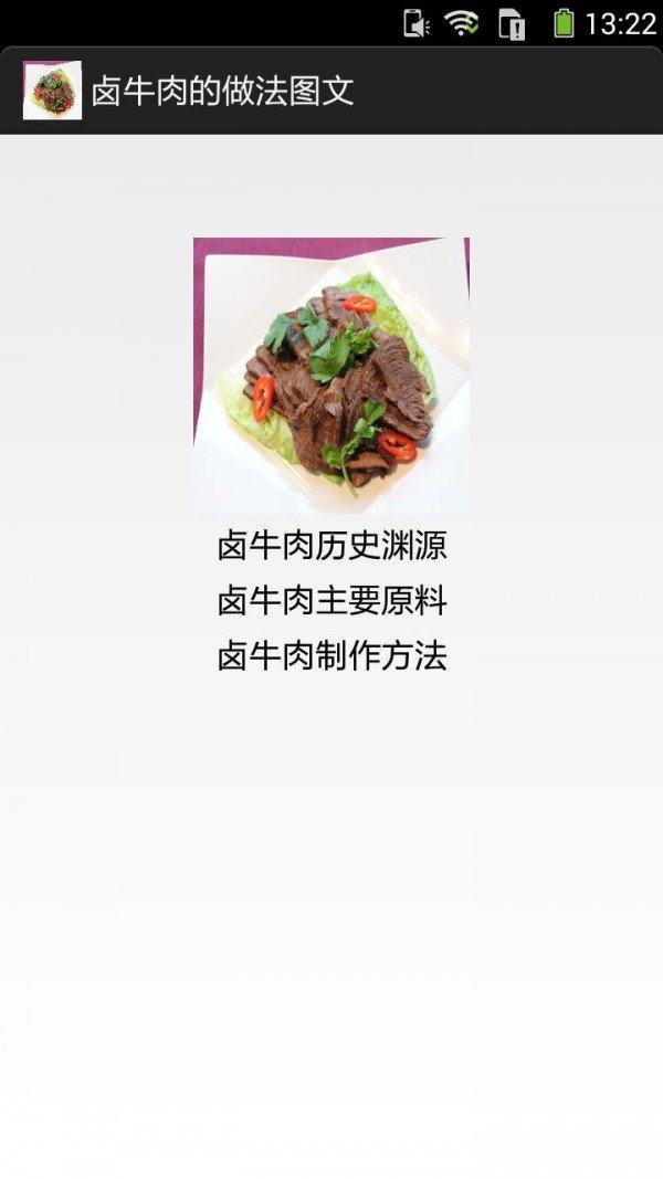 卤牛肉的做法图文软件截图0