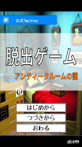 逃脱游戏复古房间之谜软件截图0