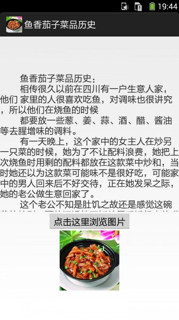 鱼香茄子的做法图文软件截图1