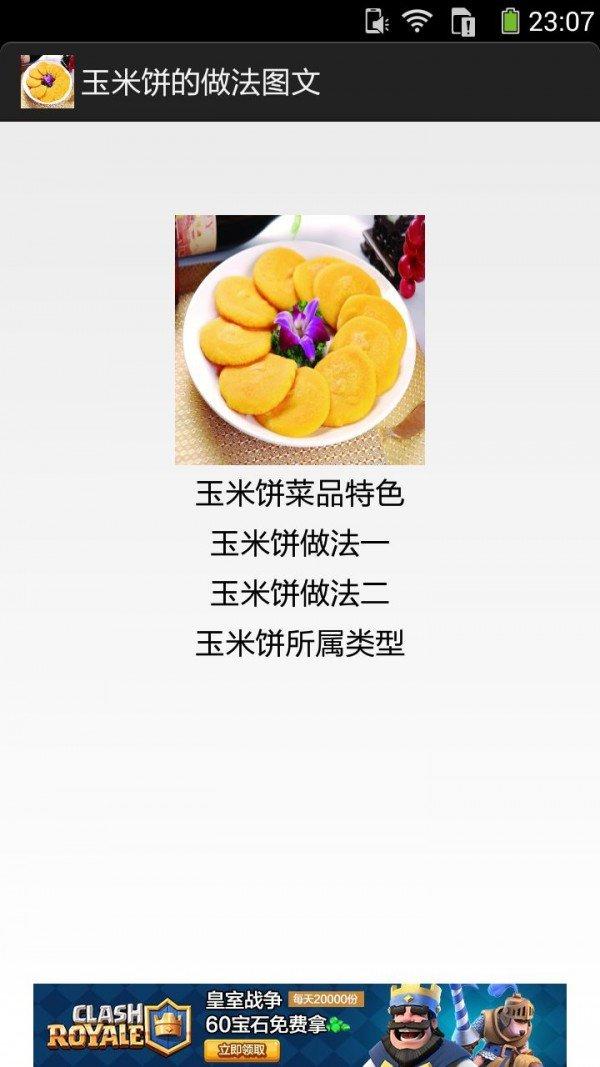 玉米饼的做法图文软件截图2