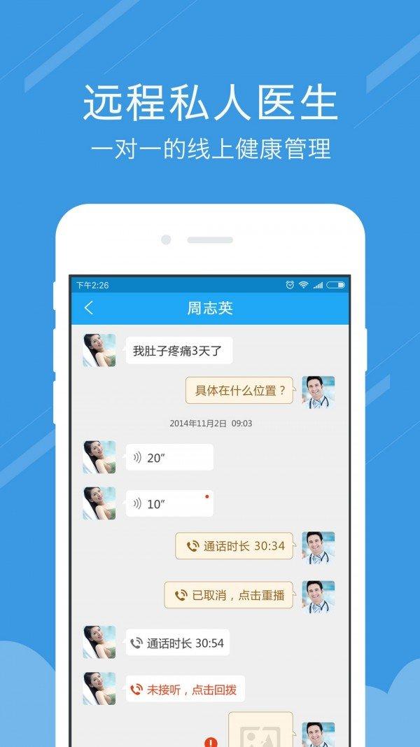 连云港妇幼软件截图3