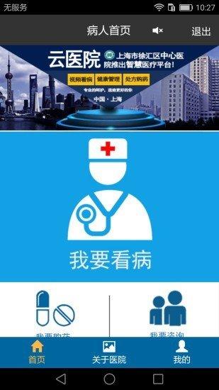 徐汇云医院软件截图1