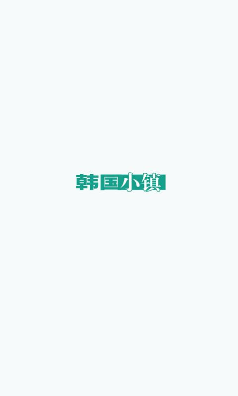 韩国小镇软件截图0
